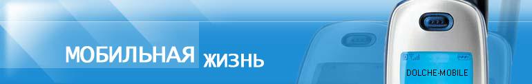 Dolche-Mobile.Ru